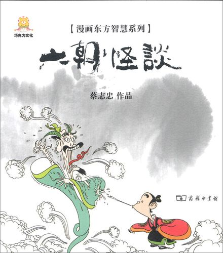 紫气楼观漫画丛书:漫画列子 六朝怪谈