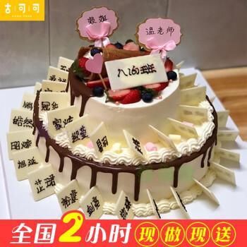 网红毕业季生日蛋糕双层巧克力名字牌同城配送当日送达同学聚会送老师