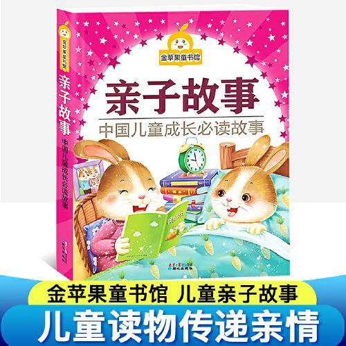 正版 中国儿童成长必读故事 金苹果童书馆 亲子故事书籍儿童书籍6-12