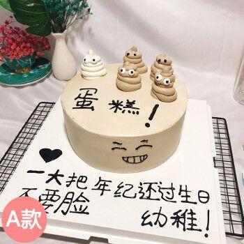 慕心个性搞怪创意恶搞生日蛋糕同城配送上海广州深圳天津沈阳