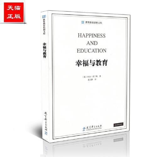现货 世界教育思想文库 幸福与教育 内尔 诺丁斯著 龙宝新 译 教育