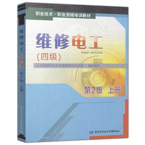 维修电工 四级 上册 第2版 职业技术职业资格培训教材