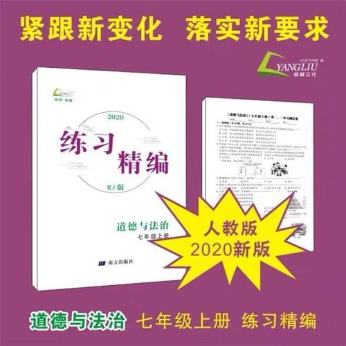 现货2021秋练习精编七年级上册人教版人文地理+中国历史+道德与法治