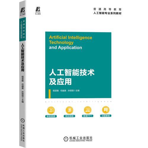 人工智能技术及应用