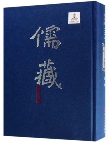 儒藏(精华编 223集部)