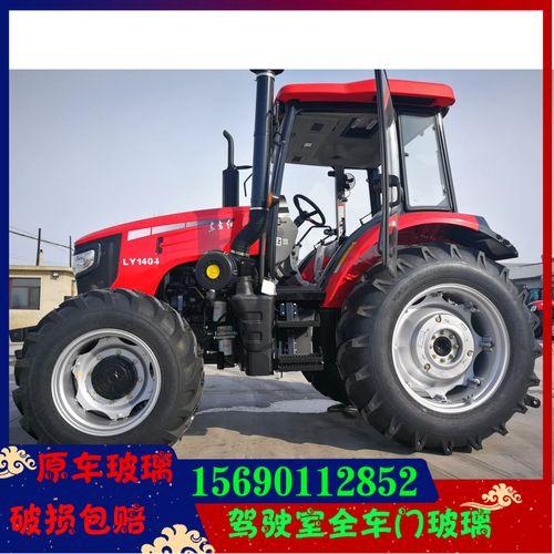 东方红拖拉机玻璃ly1200/1204/1304/1404/1504/1604/1804/2204