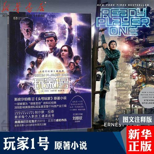 恩斯特克莱恩 美国科幻世界书籍畅销书小说斯蒂文斯皮尔伯格执导电影
