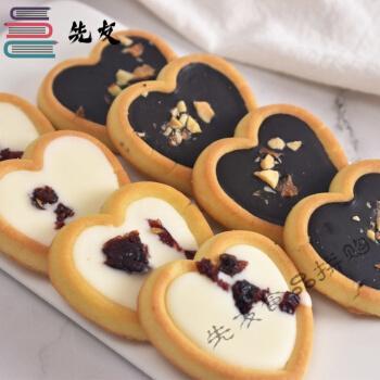 巧克力坚果蔓越莓曲奇饼干小零食夹心饼干爱心喜饼干