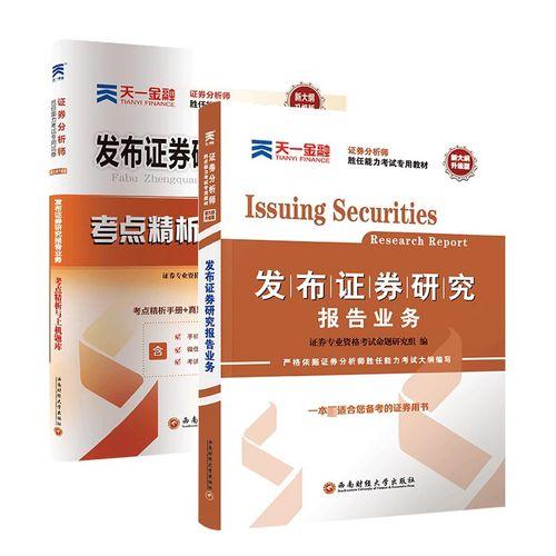 证券分析师胜任能力考试专用教材&专用试卷 共2册