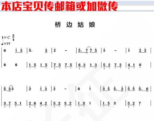 桥边姑娘 c调简易版 流行钢琴谱五线谱双手简谱共4页