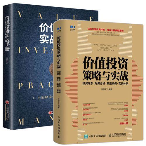 价值投资策略与实战+价值投资实战手册 全2册 李俊之