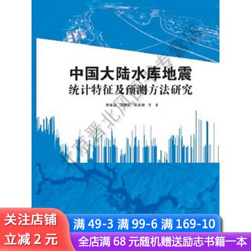 中国大陆水库地震统计特征及预测方法研究
