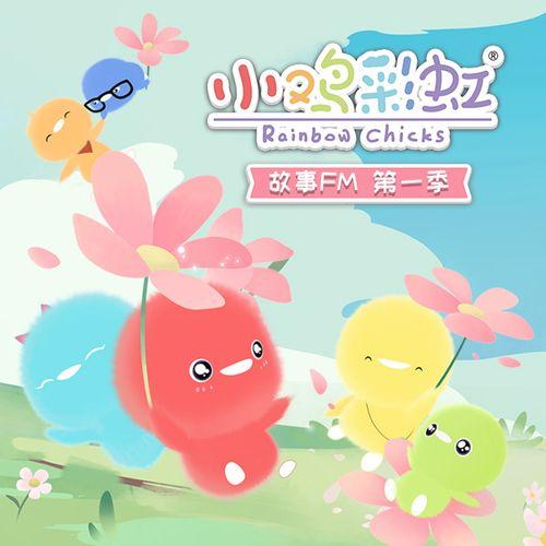 小鸡彩虹音乐故事1 非实体书 天猫精灵精选内容 【天猫精灵有声内容】