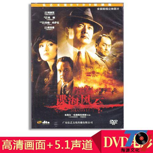正版电影 谍海风云dvd 经典电影碟片 华语国产高清谍战电影dvd光盘