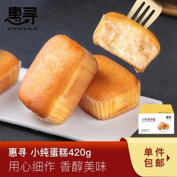 惠寻 纯蛋糕 营养早餐面包蛋糕网红零食东东农场零食 小纯蛋糕420g