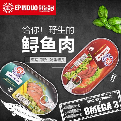 俄罗斯进口原味番茄鲟鱼罐头175g 海鲜熟食下饭菜午餐