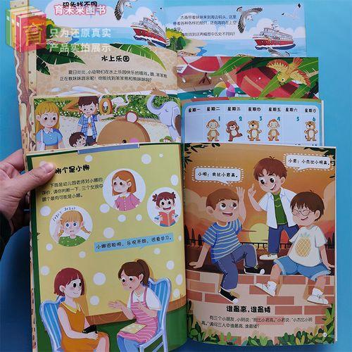幼儿思维力培养游戏书 2-6岁找不同书图画捉迷藏找规律思维训练书