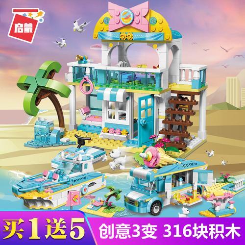 启蒙拼装积木创意3变假日旅行游船冰淇淋车4804女孩