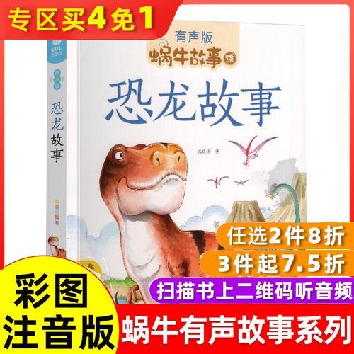 绘本3-8岁少年儿童恐龙百科大全认知书幼儿园一年级亲子读睡前故事书