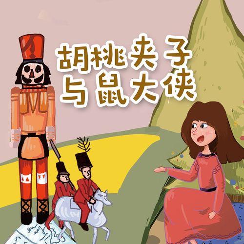 胡桃夹子与鼠大侠 非实体书 天猫精灵精选内容 【天猫