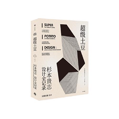 超级土豆——杉本贵志设计全记录 [美]米拉·洛克