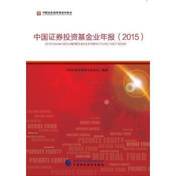 中国证券投资基金业年报 中国证券投资基金业协会 著