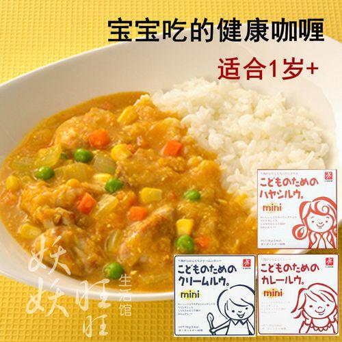 日本canyon低盐宝宝儿童mini红烧奶油汤块咖喱拌饭酱调味料 75g