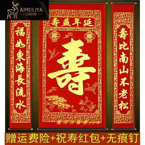 烫金绒布寿字中堂挂画对联老人生日祝寿星宴百寿图装饰用品1.6米