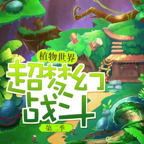 植物世界:超梦幻战斗第二季 非实体书 懒人听书2精选内容 【天猫精灵