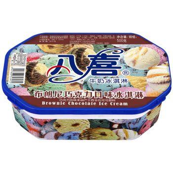 八喜 500g彩盒杯冰淇淋 多种典经口味香草曲奇开心果巧克力味雪糕