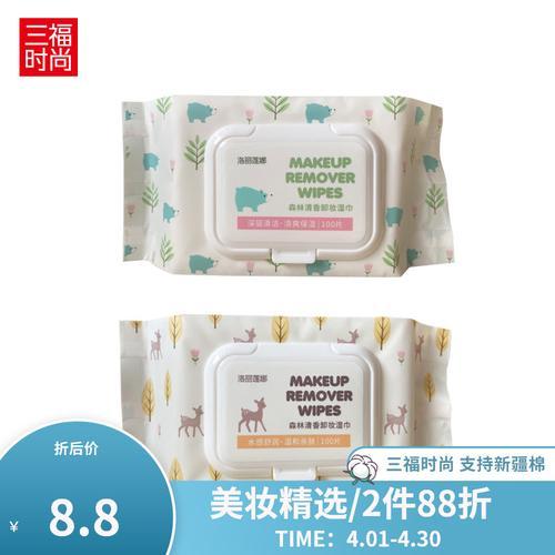 洛丽莲娜 森林清香卸妆湿巾100片 温和卸除彩妆卸妆巾