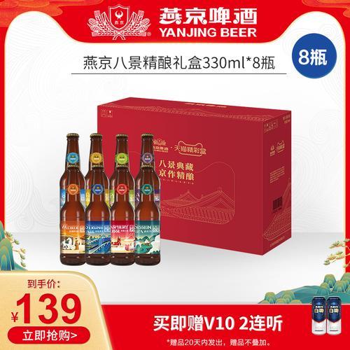 【燕京八景x天猫定制礼盒】燕京精酿啤酒新年精彩盒