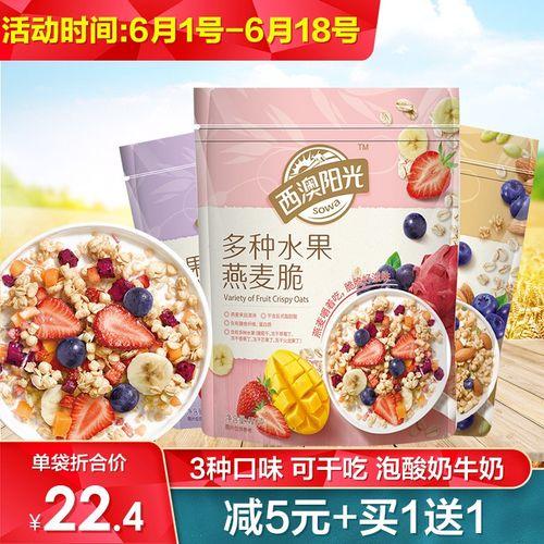 水果坚果燕麦脆450g袋酸奶燕麦片干吃即食懒人代餐健身泡酸奶牛奶营养