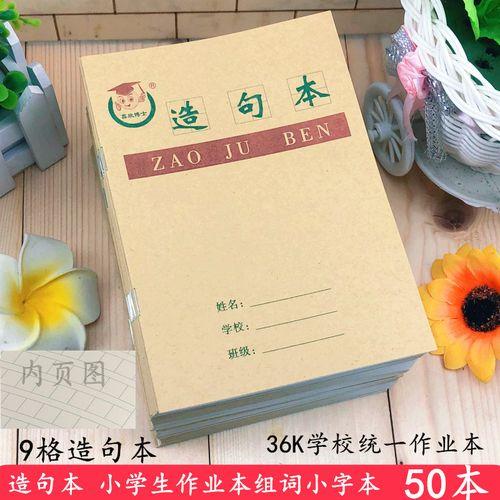 036k造句本小号 小学生词语造句练习本语文方格本一年级作业本批