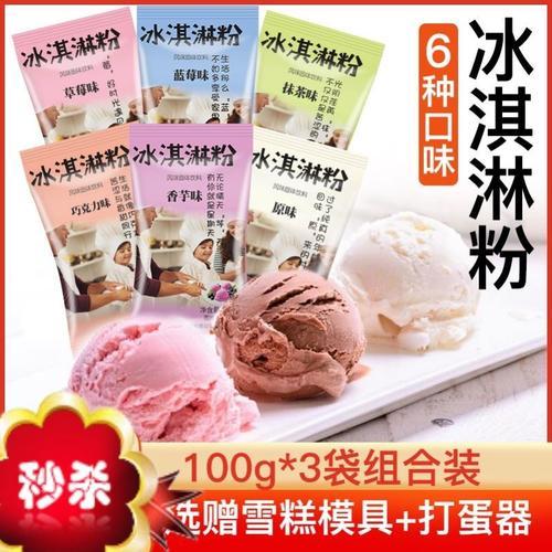 冰淇淋粉家用自制做抹茶皇后硬手工雪糕粉可挖球硬冰激凌粉100g*3