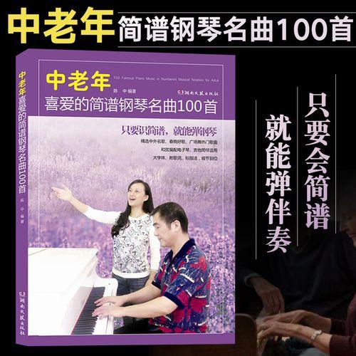 中老年喜爱的简谱钢琴名曲100首 大字体 流行歌曲 钢琴谱即兴伴奏初级