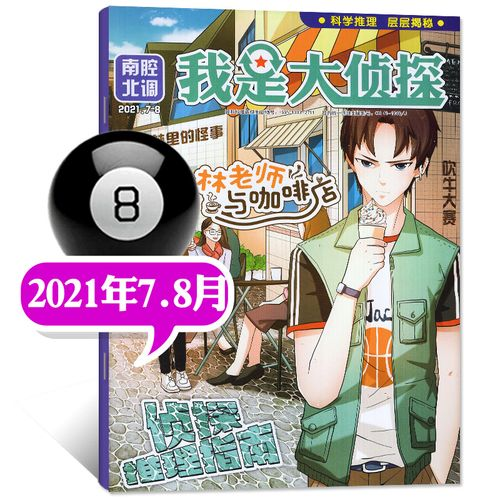 【新刊现货】我是大侦探杂志2021年5月 悬疑推理探案小说丛书全套7-12