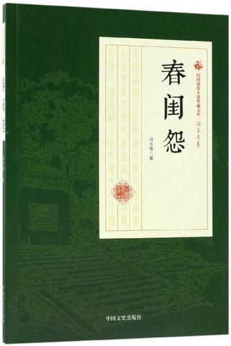 春闺怨/民国通俗小说典藏文库