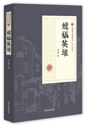 姽婳英雄 通俗小说典藏文库
