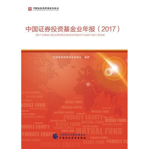 正版 中国证券投资基金业年报2017 中国证券投资基金业协会 中国财政