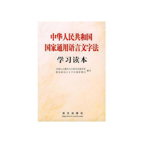 中华人民共和国国家通用语言文字法学习读本,全国