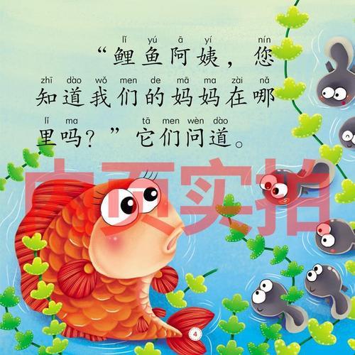 小蝌蚪找妈妈绘本故事书注音版小学生一二年级上下册