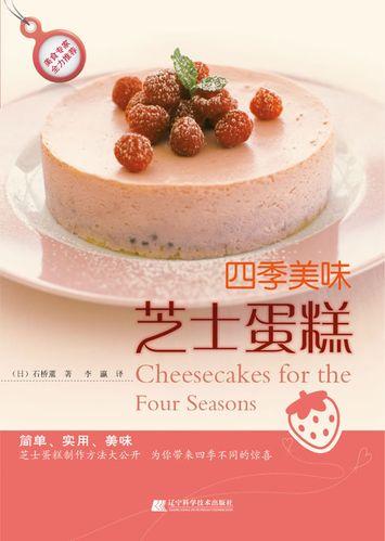 四季美味士蛋糕 烹饪/美食 书籍