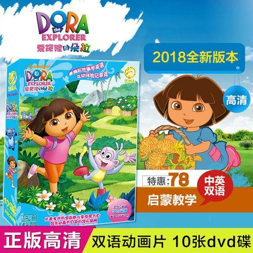 爱探险的朵拉dvd全集正版高清爱冒险dora儿童双语动画