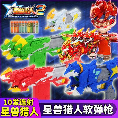 星兽猎人2星级神枪凯炎狁冰男孩对战弹射软弹星耀爆新