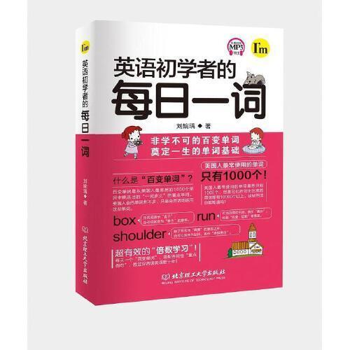 正版 英语初学者的每日一词 英语单词书 英语学习教材