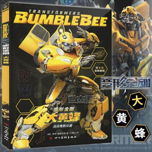 正版 《变形金刚-大黄蜂》大黄蜂官方电影小说中文版大黄蜂前传汽车人