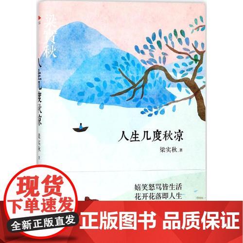 【正版直发】人生几度秋凉 文学 梁实秋 花山文艺出版