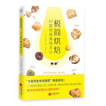 极简烘焙-47款经典美味点心(从零开始学烘焙,蛋糕,饼干,甜.