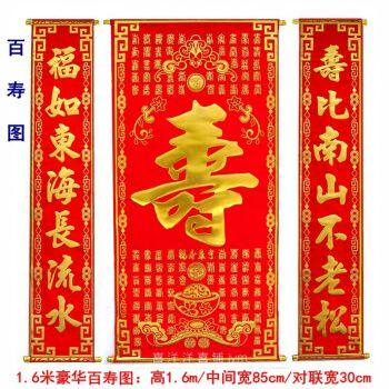 2021年新款 烫金绒布寿字中堂挂画对联老人生日祝寿星宴百寿图装饰